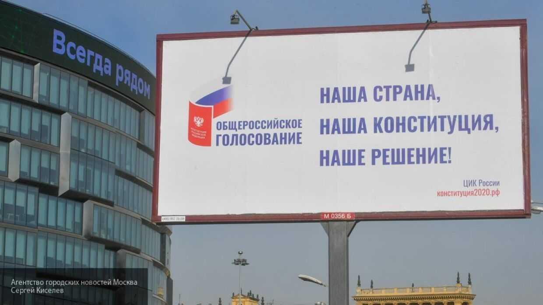 Инфоцентр будет транслировать ход голосования по поправкам к Конституции РФ с 25 июня