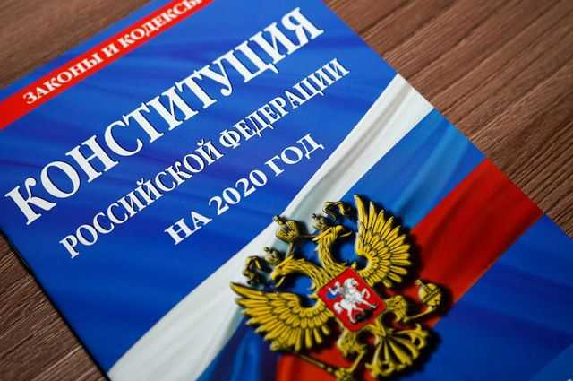 Опубликована обновлённая Конституция
